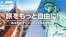 【海外】フリーダム 旅をもっと自由に!あなたのオーダーメイドをお手伝い